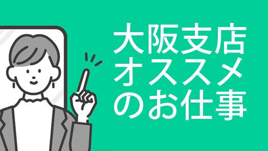 大阪支店オススメのお仕事